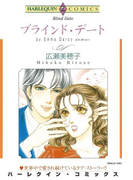 ハーレクインコミックス セット 2016年 vol.12(ハーレクインコミックス)