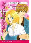 ハーレクインコミックス セット 2016年 vol.10(ハーレクインコミックス)
