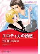 ハーレクインコミックス セット 2016年 vol.9(ハーレクインコミックス)