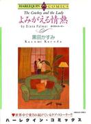 ハーレクインコミックス セット 2016年 vol.6(ハーレクインコミックス)