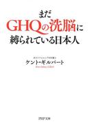 まだGHQの洗脳に縛られている日本人(PHP文庫)