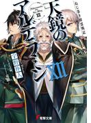 ねじ巻き精霊戦記 天鏡のアルデラミンXII(電撃文庫)