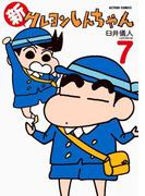 新クレヨンしんちゃん 7(アクションコミックス)