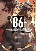 86―エイティシックス―Ep.2 ―ラン・スルー・ザ・バトルフロント―〈上〉(電撃文庫)