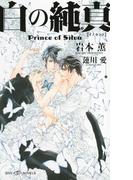 白の純真 Prince of Silva【イラスト付】【電子限定SS付】(SHY NOVELS(シャイノベルズ))