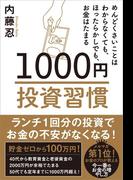 1000円投資習慣