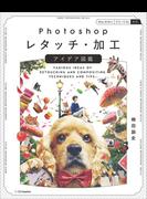 Photoshopレタッチ・加工 アイデア図鑑