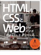 HTML&CSSとWebデザインが 1冊できちんと身につく本