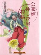 公家姫挿し花屋控帳(招き猫文庫)