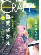 CRAFT vol.73【期間限定】(HertZ&CRAFT)