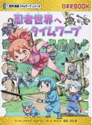 忍者世界へタイムワープ (歴史漫画タイムワープシリーズ)