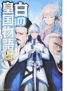 白の皇国物語 19