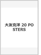 大友克洋 20 POSTERS