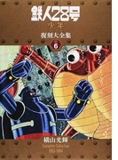 鉄人28号《少年オリジナル版》復刻大全集 6