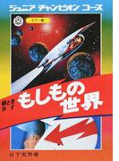 もしもの世界 絵ときSF 復刻版 (ジュニアチャンピオンコース)