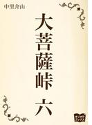 【6-10セット】大菩薩峠