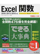 Excel関数2016/2013/2010対応