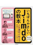 いちばんやさしいJimdoの教本 人気講師が教える本格ホームページの作り方