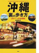 沖縄裏の歩き方 2017−18年度版
