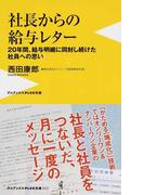 社長からの給与レター (仮) (ワニブックスPLUS新書)