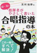 超一流の指揮者がやさしく書いた合唱指導の本