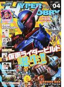 ハイパーホビー VOL.04 仮面ライダービルド誕生!!/ウルトラマンジードHYPER百科!!