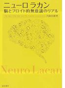 ニューロラカン 脳とフロイト的無意識のリアル