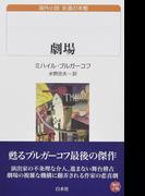 劇場 (白水Uブックス 海外小説永遠の本棚)(白水Uブックス)