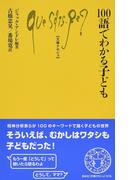 100語でわかる子ども(仮題) (文庫クセジュ)