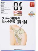 スポーツ復帰のための手術 肩・肘 (OS NEXUS)