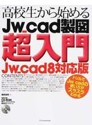 高校生から始めるJw_cad製図超入門 Jw_cad8対応版