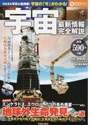 宇宙 最新情報完全解説 緊急特集地球外生命発見への道 (SAKURA MOOK なるほどわかるシリーズ)(サクラムック)