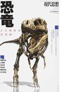 現代思想 vol.45−16〈8月臨時増刊号〉 総特集恐竜