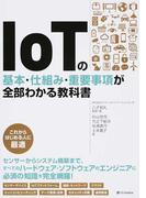 IoTの基本・仕組み・重要事項が全部わかる教科書 これからはじめる人に最適