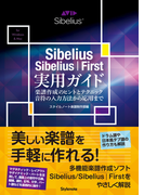 Sibelius Sibelius|First実用ガイド 楽譜作成のヒントとテクニック・音符の入力方法から応用まで for Windows & Mac