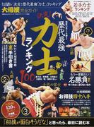 大相撲完全ガイド