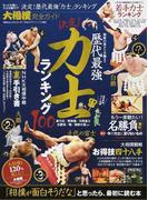 大相撲完全ガイド (100%ムックシリーズ 完全ガイドシリーズ)