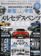 完全ガイドシリーズ196 Mercedes-Benz完全ガイド