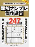 難解ナンプレ傑作選 上級者向けナンプレの決定版! Vol.3