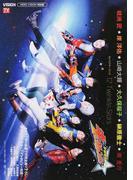 『宇宙戦隊キュウレンジャー』キャラクターブック〜12 Twinkle Stars〜 (TOKYO NEWS MOOK TVガイド)(TOKYO NEWS MOOK)