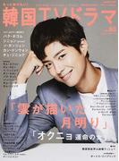 もっと知りたい!韓国TVドラマ vol.80 (MEDIABOY MOOK)(メディアボーイMOOK)