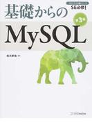基礎からのMySQL 第3版 (プログラマの種シリーズ)