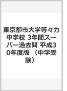 3年間スーパー過去問119東京都市大学等々力中学校 平成30年度用