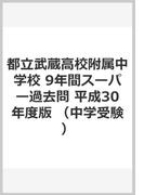 9年間スーパー過去問166都立武蔵高校附属中学校 平成30年度用