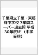 7年間スーパー過去問364千葉県立千葉中学校・千葉県立東葛飾中学校 平成30年度用