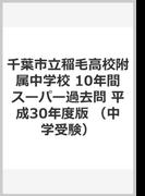 10年間スーパー過去問368千葉市立稲毛高校附属中学校 平成30年度用