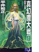 【全1-9セット】真幻魔大戦