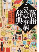 落語ことば・事柄辞典 (角川ソフィア文庫)(角川ソフィア文庫)