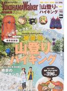 神奈川の山登り&ハイキング ビギナーOK!日帰り46コース 絶景最新版