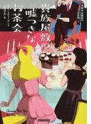 貴族屋敷の噓つきなお茶会 (コージーブックス 英国少女探偵の事件簿)